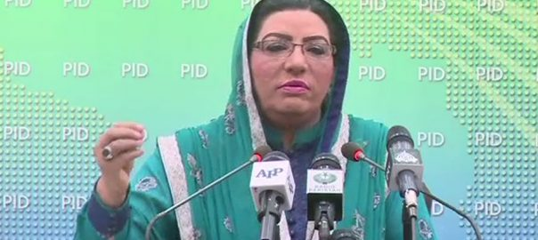 plunderers Firdous Ashiq Awan PM Imrna khan maryam Nawaz Awan Safdar
