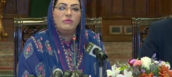 historic historic welcome firdous ashiq Awan Sentor Faisal Javed US PM Imrna kHan Imran khan