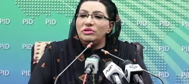 spokespersons PML-N spokespersons Firdous Ashiq Awan special assistant shahzad akbar