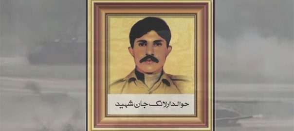martyrdom martyrdom anniversary Havaldar lalak jan Havaldar Lalak Jan shaheed