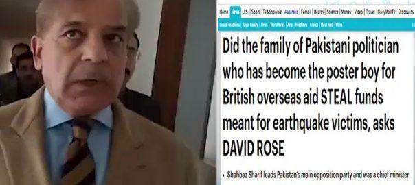 Shehbaz Sharif Daily Mail Cartel legal notice sue PML-N UK newspaper carter Ruck