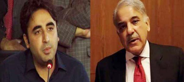 leaders opposition leader shehbaz sharif bilawal Bhutto Sheikh rasheed trains collision resignation