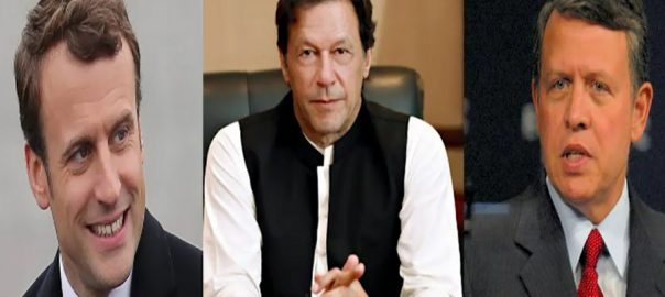 PM Imran Khan, French president, Jordan king, IOJ&K, situation