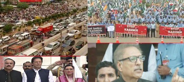 Solidarity Kashmir hour Kashmir solidarity Islamabad PM Imran khan Indian occupied kashmir