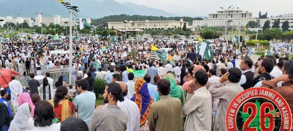 #KashmirHour twitter Indian occupied Kashmir Trend top trend