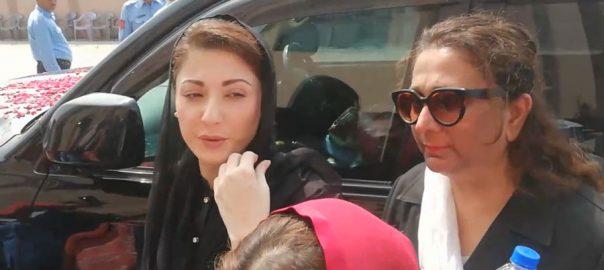 Chaudhry Sugar sugar mills case maryam nawaz NAB money laundering
