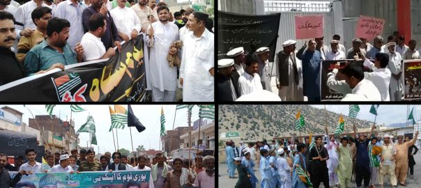 Protest rallies Indian High Commisisoon APHC All Parties Hurriyat Conference