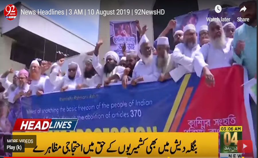 Muslims in Kargil take to streets, face Indian army's barbarity