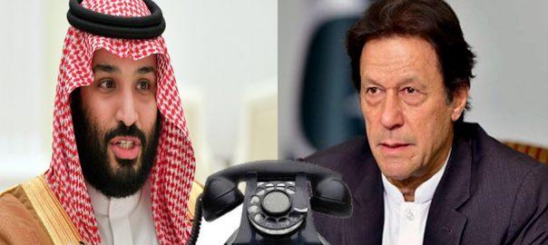 PM Pm imrna khan Saudi Crown Prince Salman UAE crown prince zayed ali Khan