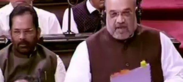 Article 370 Indian held jammu kashmir AMit Shah Home Affairs Minister Occupied Kashmir revoke bill Raj Sabhya
