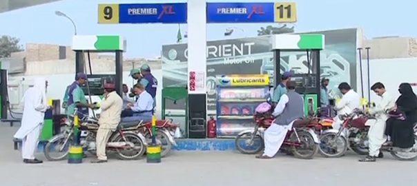 Petroleum petroleum products petrol prices OGRA
