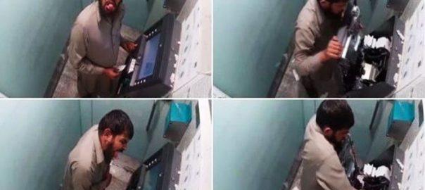 ATM ATM thief DIGital thief Salahuddin Rahim Yar Khan engineer in a private firm