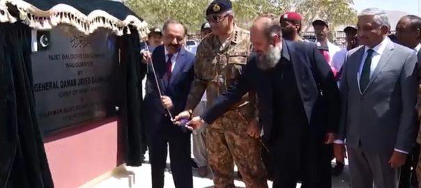 COAS, Qamar Bajwa, briefed, Khushal, Balochistan, Program