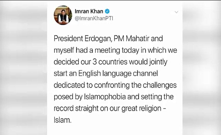 Pakistan, Turkey and Malaysia to launch English channel to counter Islamophobia: PM Imran