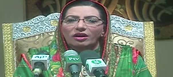 Curb, put, freedom, media, Firdous, Ashiq, Awan, Special Assistant, Prime Minister, Information, Broadcasting