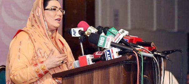 PM, awake, world, conscience, Kashmir, Palestine: Firdous, Ashiq