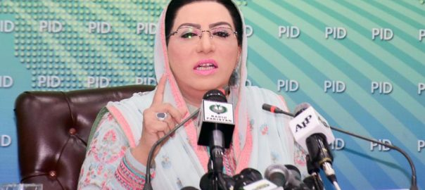 justice speedy cheap Firdous Ashiq Awan Special Assistant vision of PM PTI Pakistan tehreek-e-Insaf