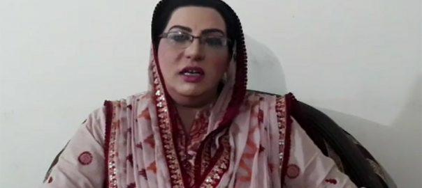 Earthquake remarks Firodus Ashiq Awan Special Assiatant earthquake statement non-serious attitude non-serious remarks