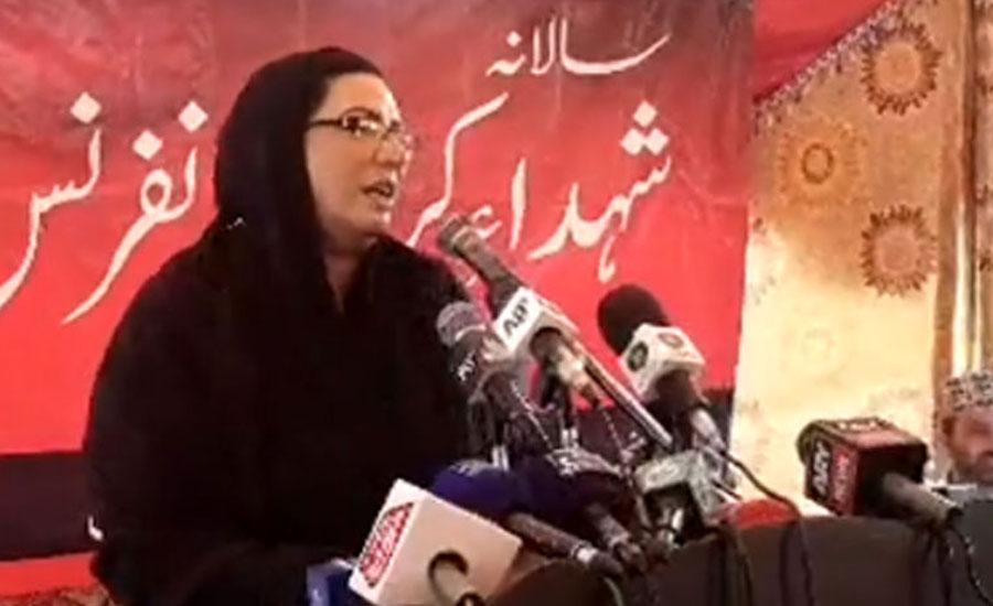 Karbala teaches to stand against falsehood: Firdous