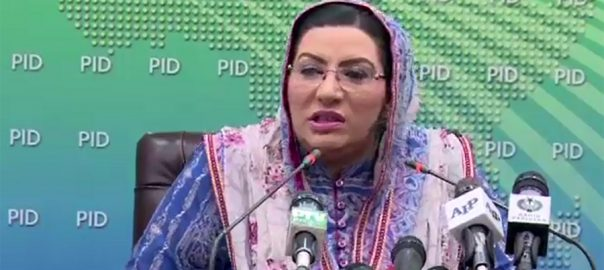 arrogance biting dust Firdous Ashiq Awan India Imran Khan international community forum