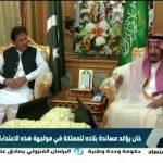 Imran-King-Salman