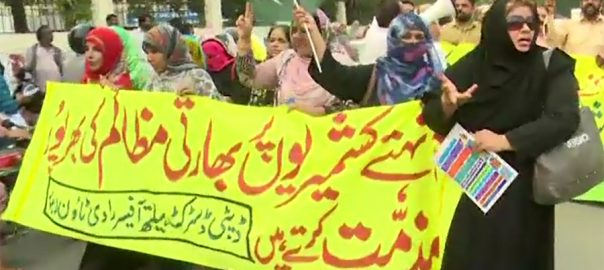 Pakistan, observe, black day, Sept 27, express, solidarity, Kashmiris