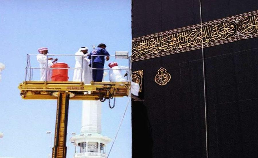 Ghusal-e-Kaaba ceremony Makkah