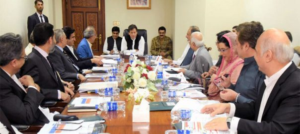 PM-economic-team-meeting