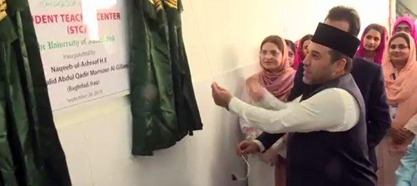 Custodian, Hazrat Ghaus-ul-Azam, shrine, Syed Al-Mansoor Al-Jilani, inaugurates, students-teacher centre, TUF