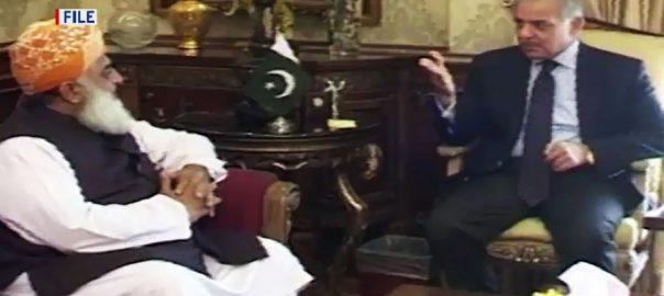Shehbaz Sharif JUI-F chief Maulana fazlur rehman Fazl Maulaana fazl PML-N