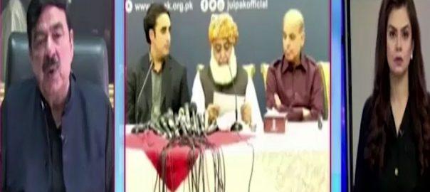 Sheikh Rasheed PML-N PPP October september Fazlur rehman nawaz sharif shehbaz sharif