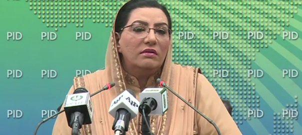 challenge Firdous Ashiq Awan Maryam Nawaz ECP Election commisison of Pakistan