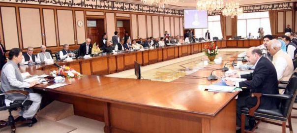 ECL, Federal cabinet azadi march maulana fazl akram surrani rehbar committee