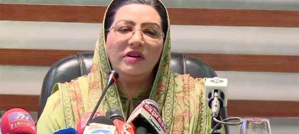 Firdous firdous ashiq awan special assistant economy world bank report world Bank's report opened eyes Ease of doing business exchequer