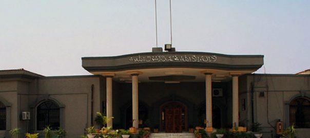presidential notification eCP members ECp members appointment suspends IHC Islamabad High Court Election Commission of Pakistanhate speech maulana fazlur rehman fazlur rehman JUI-F chief IHC
