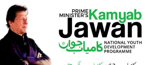 PM Kamyab Jawan Program Special Assistant to Prime Minister on Youth Affairs Usman Dar PM Imran Khan Prime Minister Imran Khan