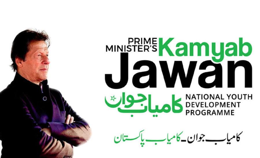 "PM to launch ""Kamyab Jawan Program"" today"