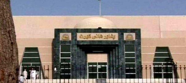 PHC Khyber Pakhtunkhwa govt government azadi march peshawar high court