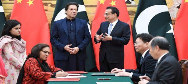 MoUs China pakistan Shaha mehmood qureshi FM Qureshi foreign minister development of Gawadar