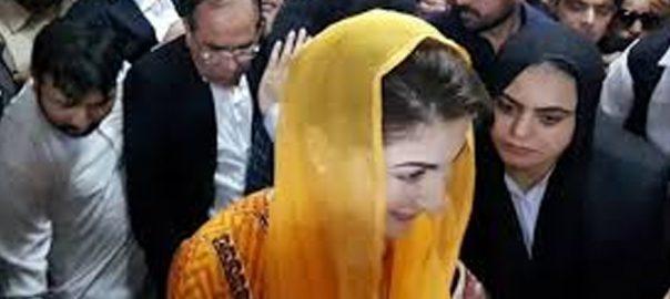 Maryam Nawaz bail plea hearing bail plea LHC Lahore High Court