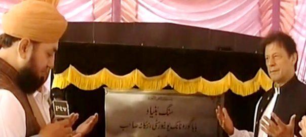 Baba Guru Nanak Baba Guru Nanak University foundation stone PM PM Imran Khan