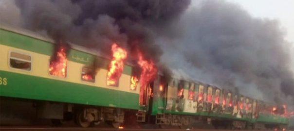 Tezgam Express fire Rahim yar khan liaquatpur