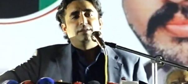 Pressurized, reach, compromise, Bilawal Bhutto