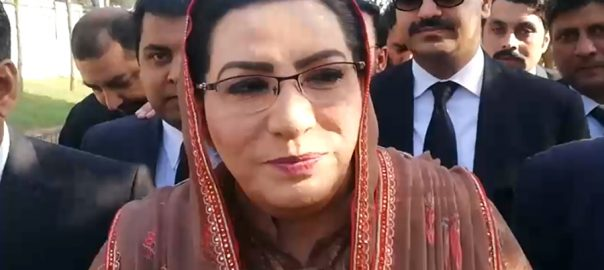 contempt contempt case firdous Ashiq Awan Firdous Ashiq Awan Special assistant Ghulam Sarwar IHC Islamabad High Court contempt of court case