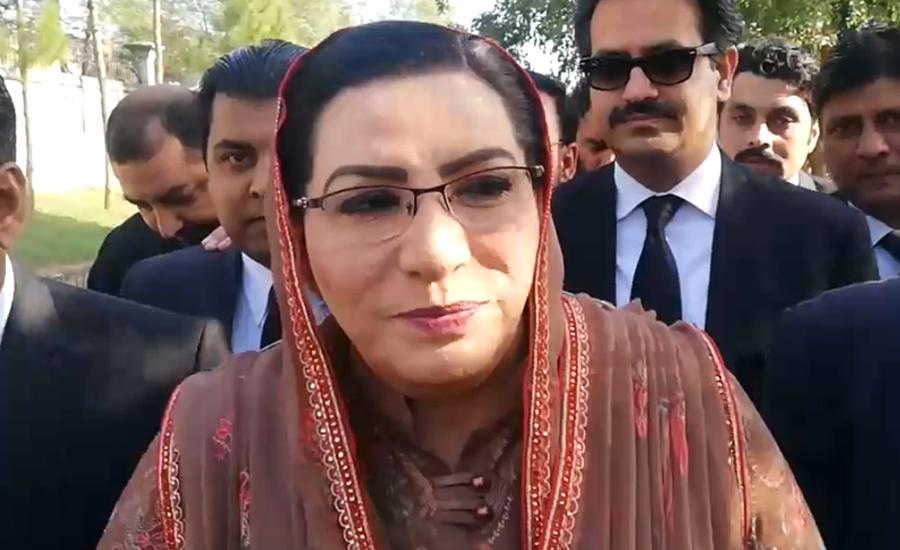 contempt contempt case firdous Ashiq Awan Firdous Ashiq Awan Special assistant Ghulam Sarwar IHC Islamabad High Court contempt of court case
