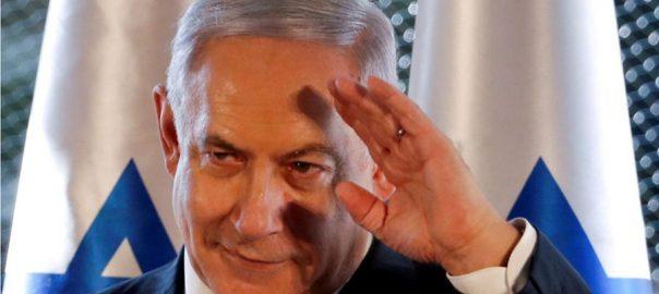 criminal cases Israel Netanyahu's