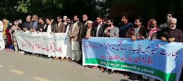 APHC, stages, demo, IOK, atrocities, Indian High Commission