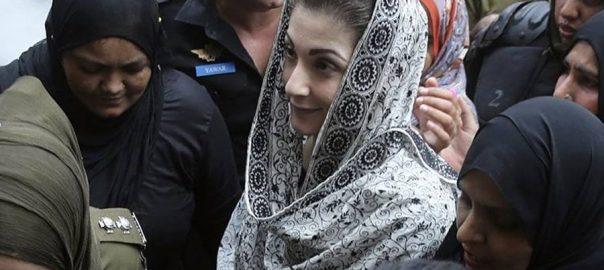 Bail plea Chaudhry Sugar mills case LHC Maryam Nawaz Maryam's bail plea