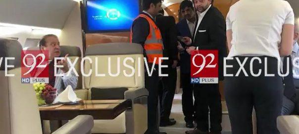 Nawaz Sharif, reaches, London, treatment