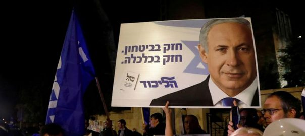 Netanyahu Israeli PM corrutpion resign